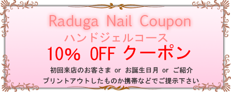 coupon_10off